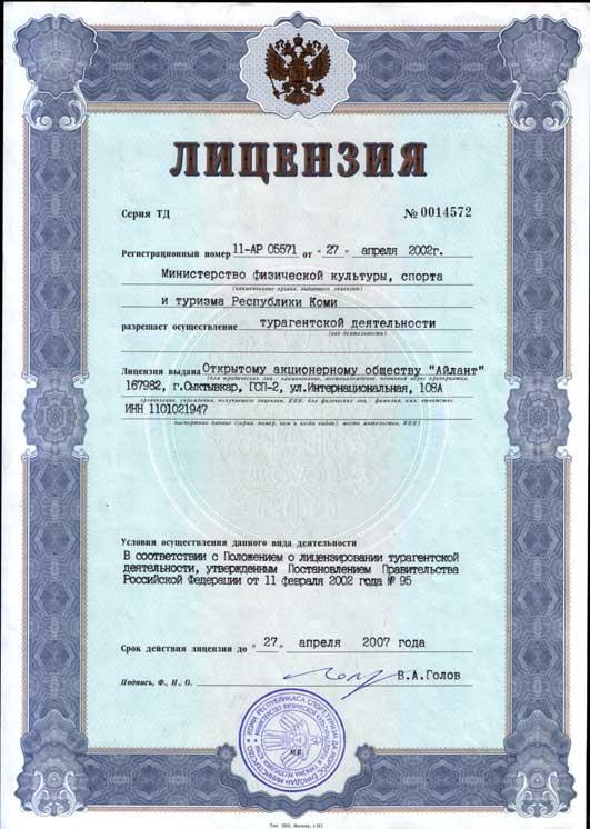 лицензия на рыбалку новосибирск